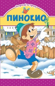 Ispričaj mi priču - Pinokio