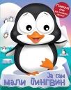 Ja sam mali pingvin