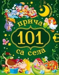 101 priča sa sela