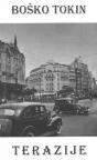Terazije : roman posleratnog Beograda
