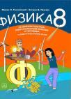 Fizika 8 sa zbirkom zadataka, labaratorijskim vežbama i testovima