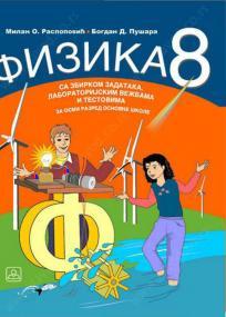 Fizika 8 sa zbirkom zadataka, laboratorijskim vežbama i testovima