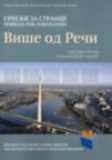 Serbian for foreigners - intermediate course (Srpski za strance - srednji kurs)