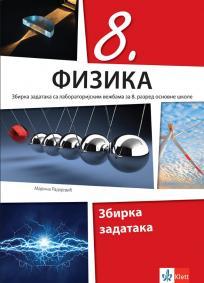 Fizika 8, zbirka zadataka