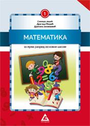 Matematika za prvi razred osnovne škole