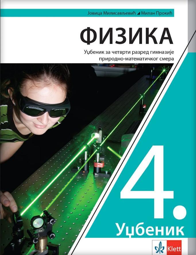 Fizika 7, udžbenik