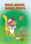 Vija mačka miša draga