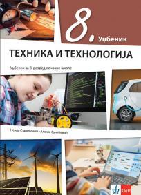 Tehnika i tehnologija 8, udžbenik