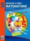 Prozor u svet matematike 5, udžbenik