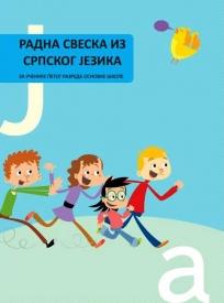 Srpski jezik 5 - radna sveska