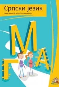 Srpski jezik 5 - gramatika za peti razred osnovne škole