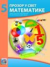 Prozor u svet matematike 5 - zbirka zadataka iz metematike za 5. razred