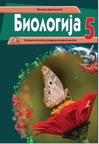 Biologija 5 - udžbenik za peti razred osnovne škole