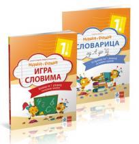 Maša i Raša - Igra slovima, bukvar za prvi razred osnovne škole, sa slovaricom
