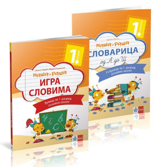 Maša i Raša - Igra slovima, bukvar za prvi razred osnovne škole