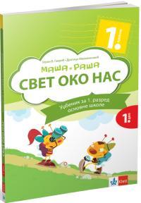 Maša i Raša - Svet oko nas, udžbenik za prvi razred osnovne škole
