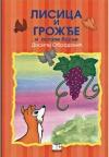Lisica i grožđe