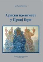 Srpski identitet u Crnoj Gori