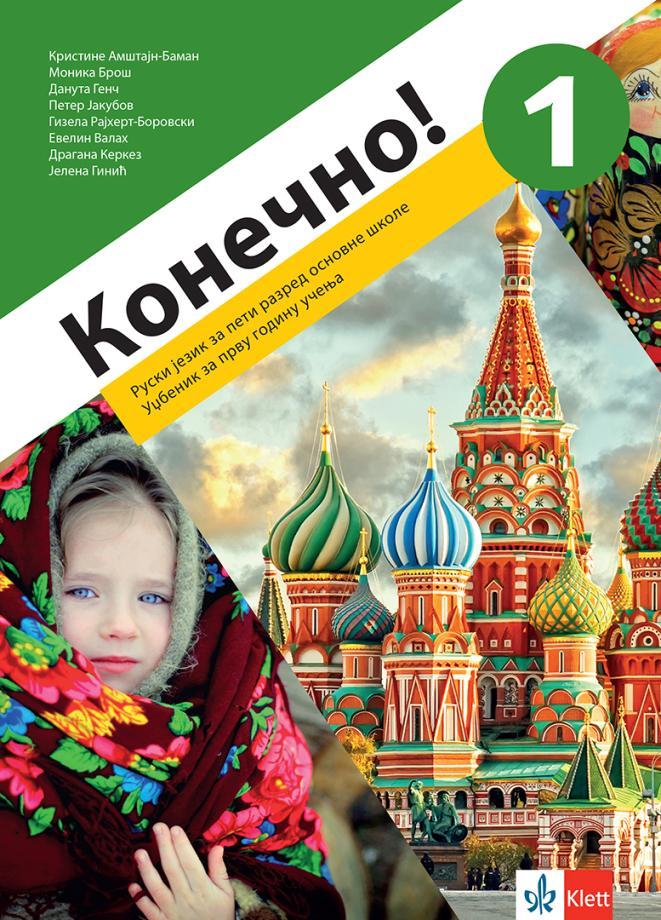 Kонечно! 1, udžbenik za ruski jezik za peti razred osnovne škole