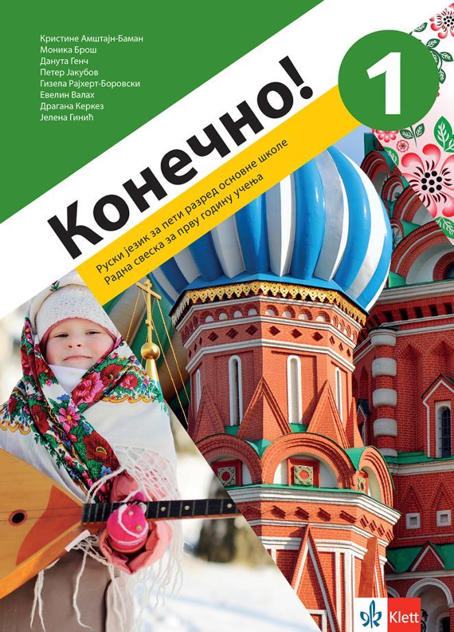 Kонечно! 1, radna sveska za ruski jezik za peti razred osnovne škole