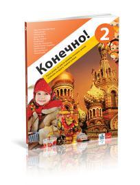 Kонечно! 2, udžbenik za ruski jezik za šesti razred osnovne škole