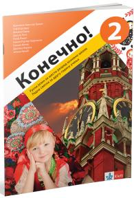 Kонечно! 2, radna sveska za ruski jezik za šesti razred osnovne škole
