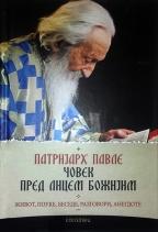 Patrijarh Pavle - čovek pred licem božijim