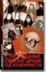 Stradanje srbske crkve od komunista - knjiga 2