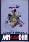 Kosovo i Metohija, mi ili oni
