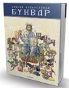 Srpski pravoslavni bukvar