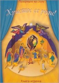 Hristos se rodi - pozorište na stolu