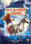 Kaljavi konj - priče iz slovenske mitologije