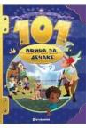 101 priča za dečake