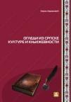 Ogledi iz srpske kulture i književnosti