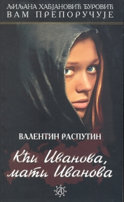 Kći Ivanova, mati Ivanova