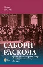 SABORI RASKOLA: Srpski crkveno-narodni sabori u Habzburškoj monarhiji 1861–1914.