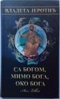 Sa Bogom, mimo Boga, oko Boga