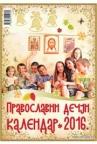 Pravoslavni dečiji kalendar