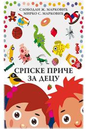 Srpske priče za decu