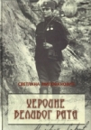 Heroine Velikog rata