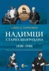 Nadimci starih Beograđana