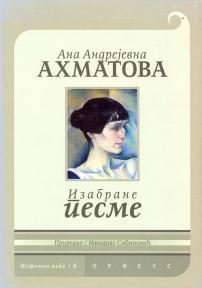 Izabrane pesme - Ana Ahmatova
