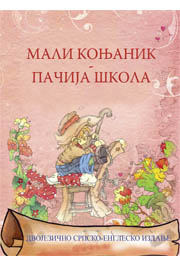 MALI KONJANIK I PAČIJA ŠKOLA dvojezično srpsko englesko izdanje