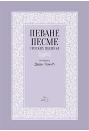 Pevane pesme srpskih pesnika