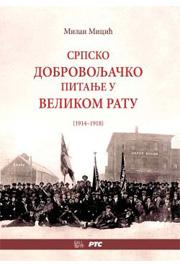 Srpsko dobrovoljačko pitanje u Velikom ratu