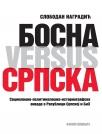 Bosna versus Srpska