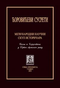 BiH u Prvom svetskom ratu