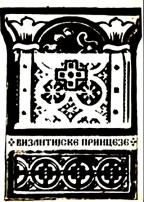 Vizantijske princeze u srednjovekovnoj Srbiji