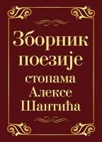 Zbornik poezije stopama Alekse Šantića