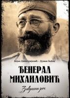 Đeneral Mihailović završna reč